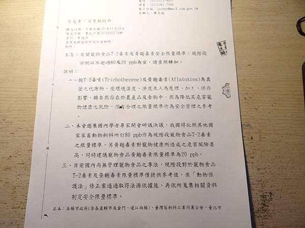 中華民國101年11月22日,行政院農業委員會至苗栗縣政府函: