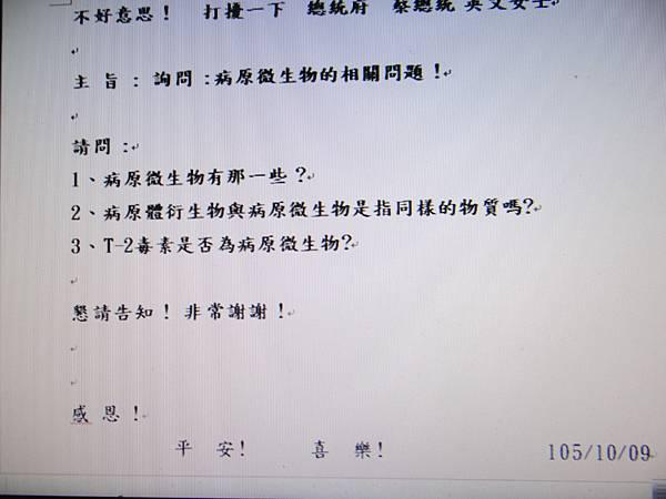 105年10月14日行政院農委會農牧字第1050729279號回函