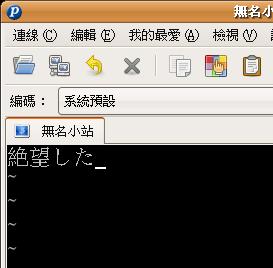 PCManX0.3.7.1