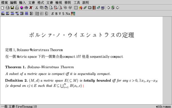 TeXmacs對CJK的支持