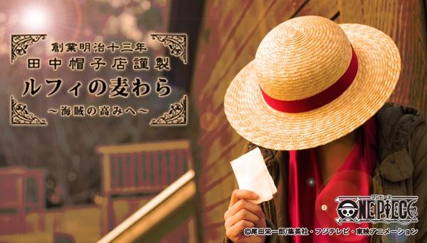 mugiwara2_onepiece_1-thumb-600x341-53623.jpg