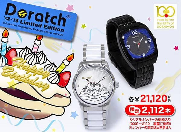 2012doratch01