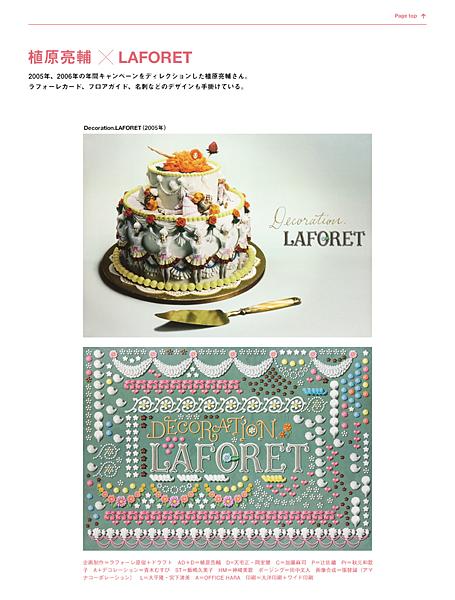 laforet--直田