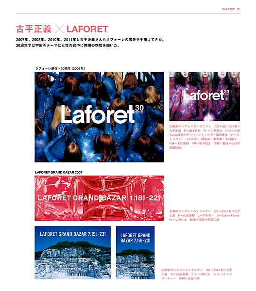 laforet--吉田