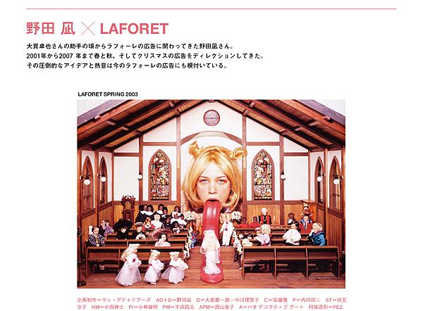 laforet--野田