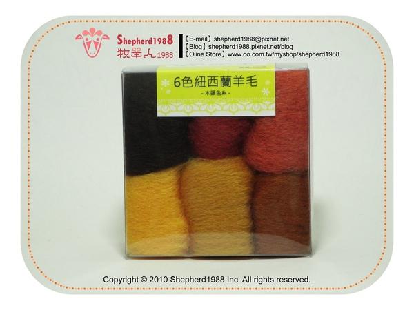 6色紐西蘭羊毛-木頭色系(P2).jpg