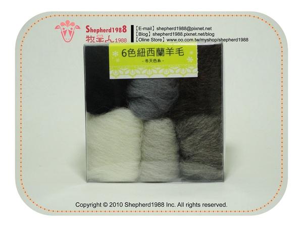 6色紐西蘭羊毛-冬天色系(P2).jpg
