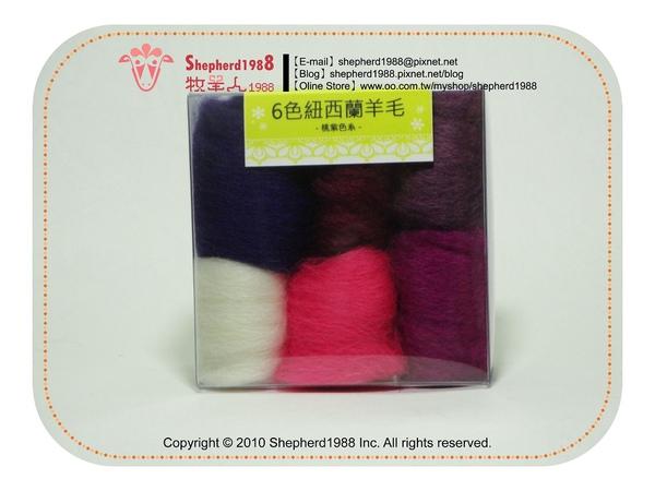 6色紐西蘭羊毛-桃紫色系(P2).jpg