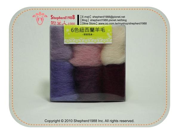 6色紐西蘭羊毛-粉妝色系(P2).jpg