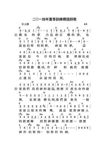 2014夏季訓練標語詩歌