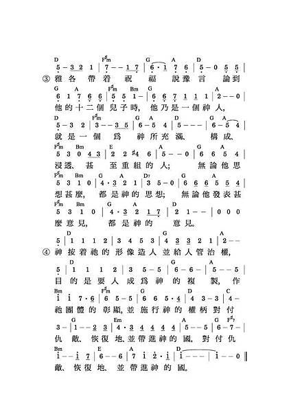 2014夏季訓練標語詩歌2