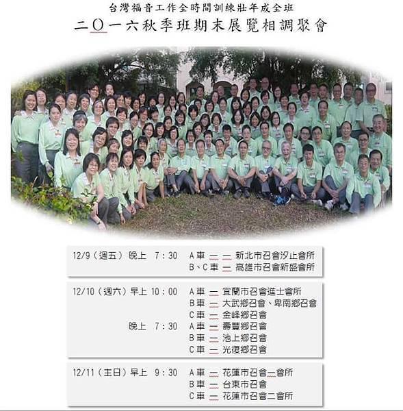 壯年班2016秋季台島展覽時間表