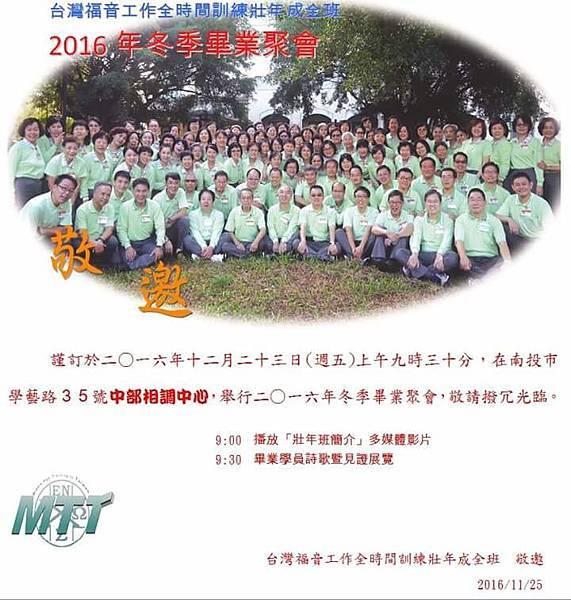 2016冬季壯年班畢業聚會