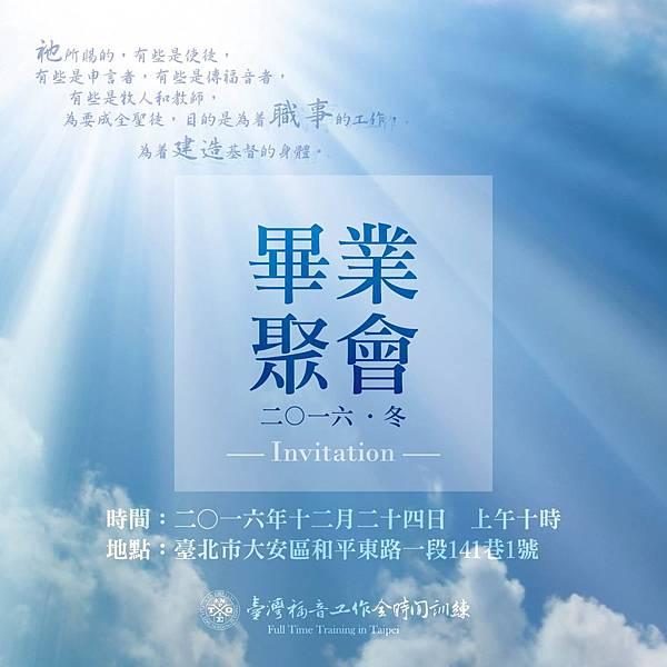 臺灣福音工作二O一六年冬季全時間畢業聚會