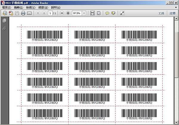 手機條碼pdf檔