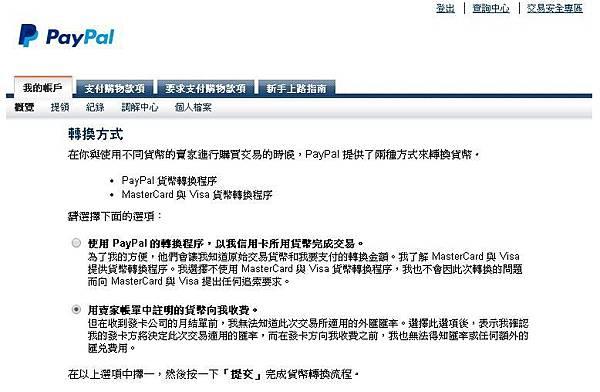 paypal-2.JPG