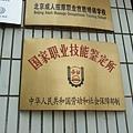 這裡是中國的國家職業技能鑑定所.JPG