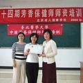 通過中國芳療保健師師資的考試了4.JPG