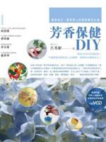芳香保健DIY