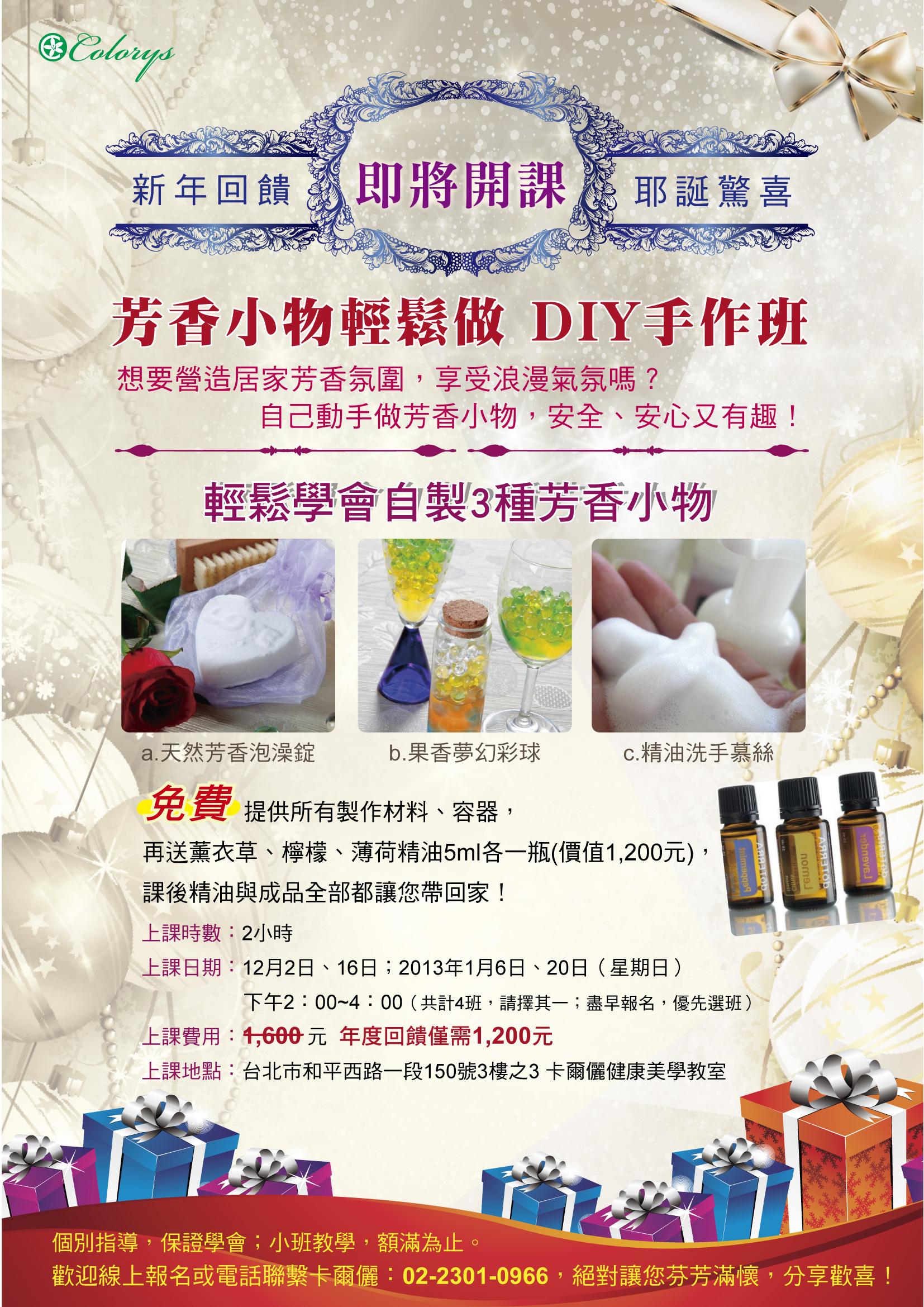 201211226芳香小物輕鬆做廣告