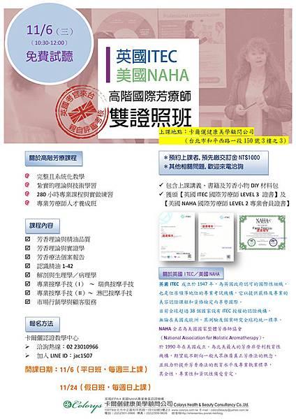 1106招生 ITEC NAHA 高階芳療雙證照課程DM-001_副本.jpg