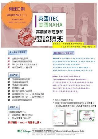 (週日)12月27日招生 高階芳療雙證照 DM_1.jpg