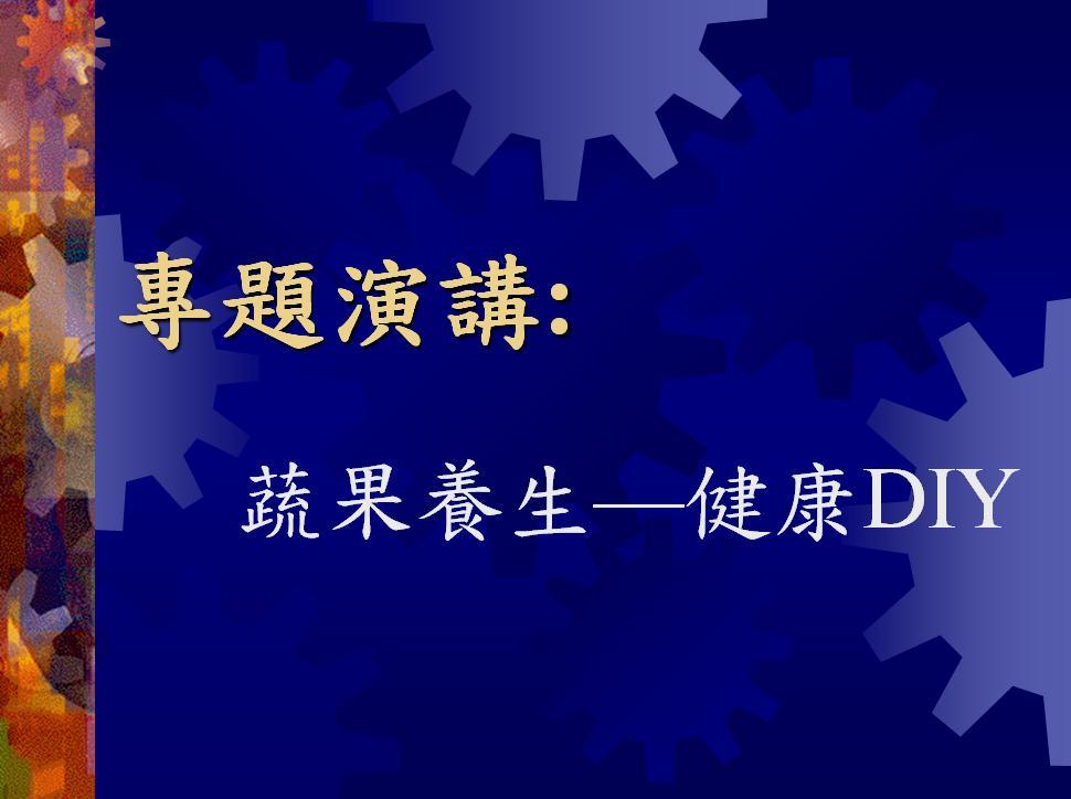 蔬果養生1.JPG