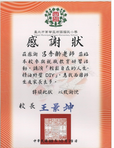 台北市西園國小20101101-01.jpg