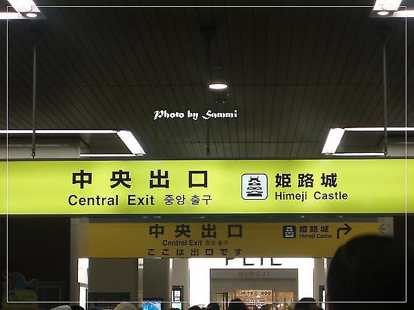 姬路站.JPG