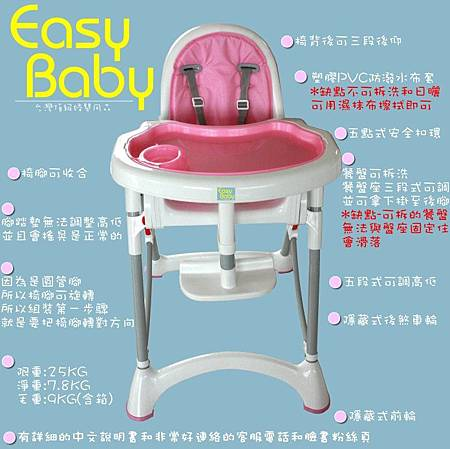 easy baby2