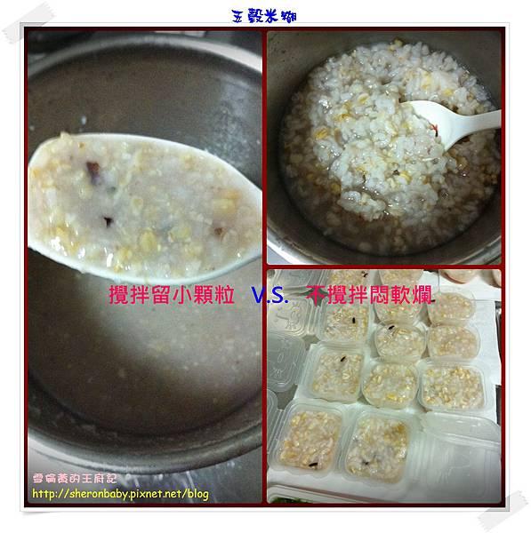 五穀米糊2