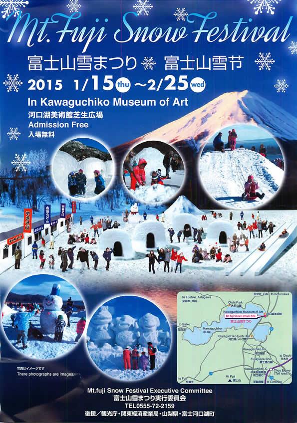 yukimatsuriflyer富士山雪節