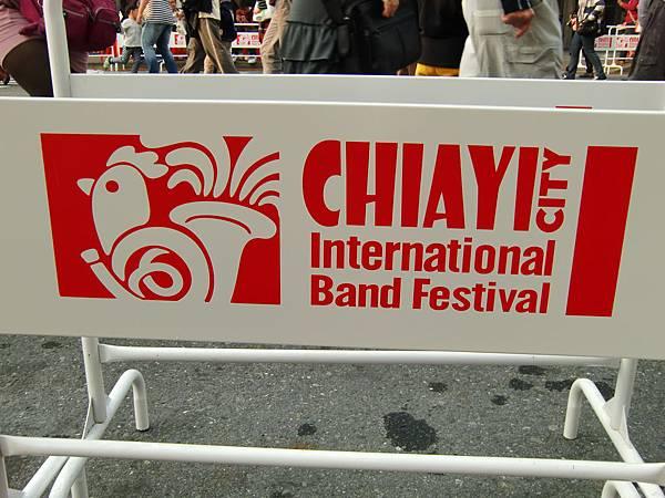 嘉義國際管樂節