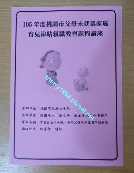 親子教育 23.jpg