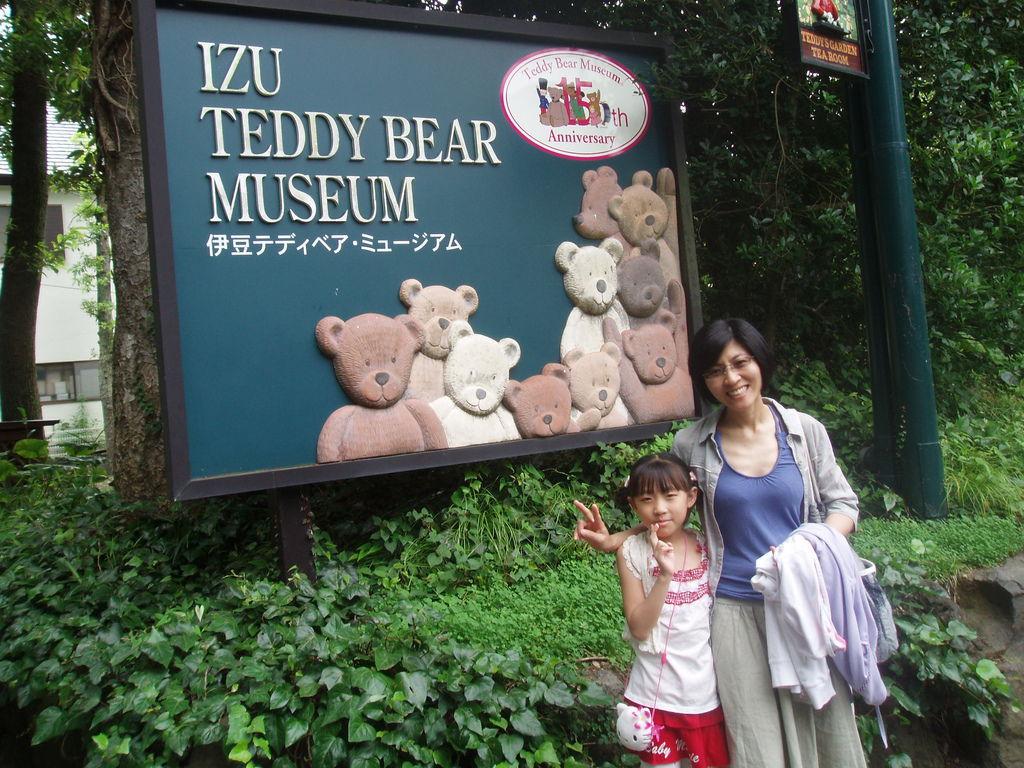 2010-07-03_01_伊豆_伊豆高原_泰迪熊博物館_01_入口.JPG