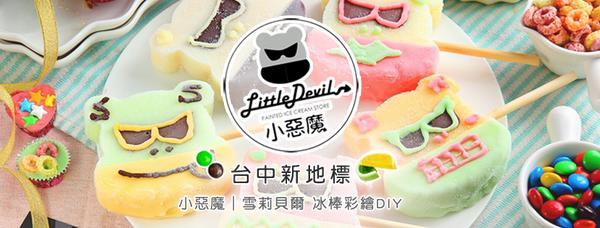 親子冰品DIY4.png