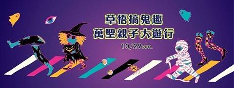 2017台中萬聖節活動3
