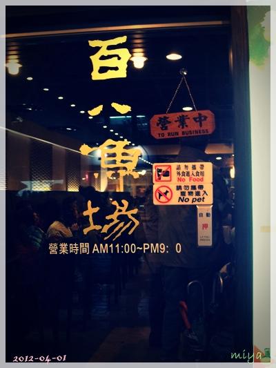 生魚片6SAM_0198-20120228