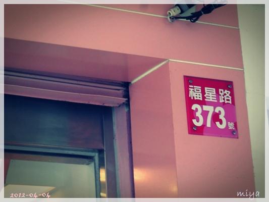 逢甲夜市SAM_0883-20120404