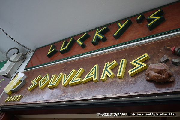 Fira的Pita店..Lucky's真的好好吃喔~