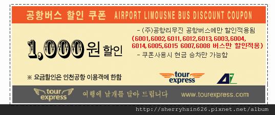 機場巴士折價卷.JPG