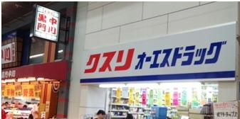 便宜藥妝店