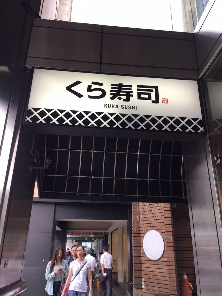 藏壽司_170729_0044.jpg