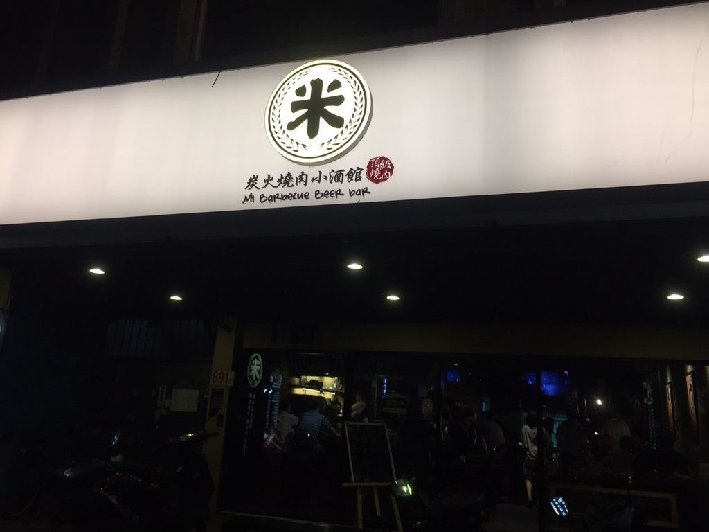 米炭火燒肉小酒館_170804_0046.jpg