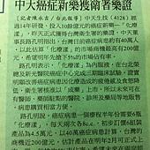 MS-20藥證新聞1.JPG