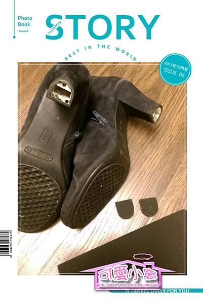高跟鞋修補.jpg