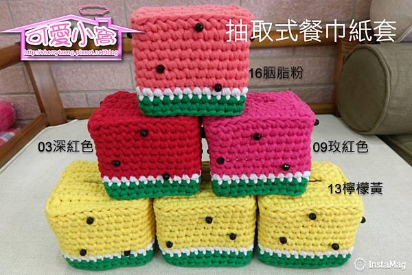 西瓜造型抽取式餐巾紙套-07.jpg