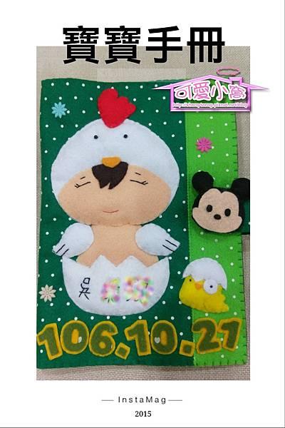 不織布-寶寶手冊-雞寶寶(男)-08-1.jpg
