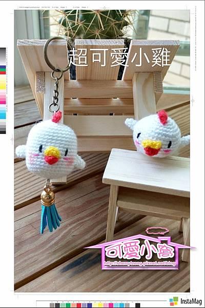 超可愛小雞-03.jpg