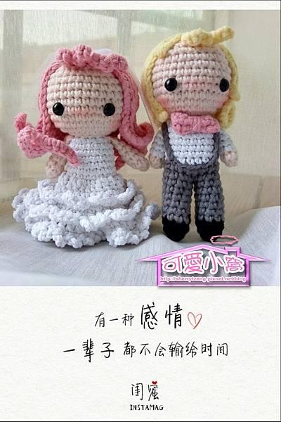 小可愛結婚娃娃-01.jpg